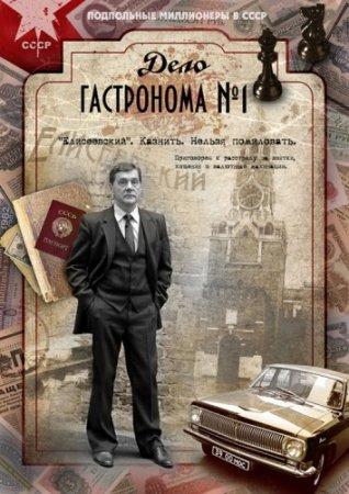 Скачать сериал Дело гастронома № 1. Все серии [2011]