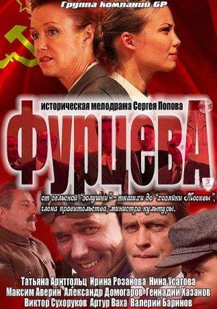 Скачать сериал Фурцева (2011) SATRip