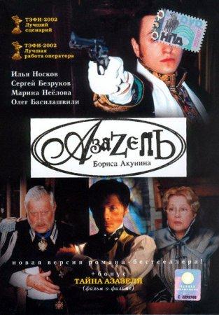 Скачать сериал Азазель [Полная ТВ версия] (2002)