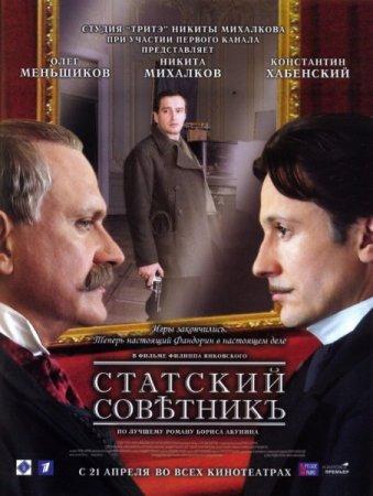 Скачать сериал Статский советник [Полная ТВ версия] (2005)
