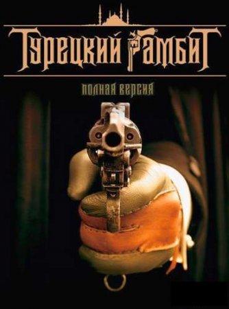 Скачать сериал Турецкий гамбит [Полная ТВ версия] (2005)