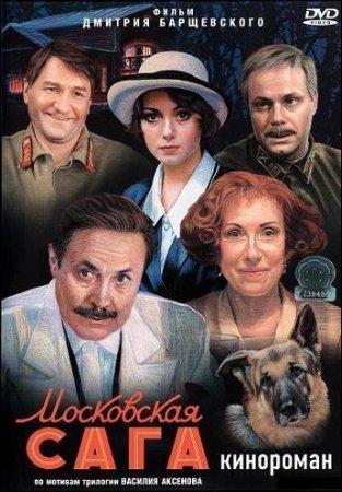 Скачать сериал Московская сага [2004]