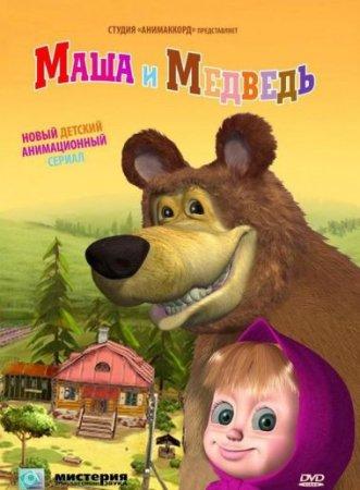 Скачать сериал Маша и Медведь [01-21 Серия] DVDRip