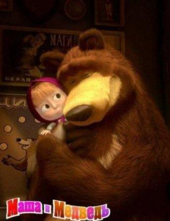 Скачать сериал Маша и Медведь 21 серия (2011) DVDRip