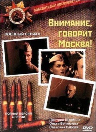 Скачать сериал Внимание, говорит Москва! [2006] DVDRip