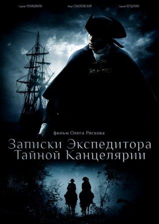 Скачать сериал Записки экспедитора Тайной канцелярии [2010]