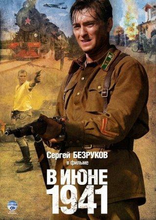 Скачать сериал В Июне 41-го [2008]