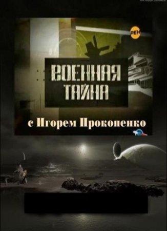Скачать Военная тайна с Игорем Прокопенко / эфир 24.03.2012