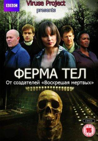 Скачать сериал Ферма тел [2011] HDTVRip