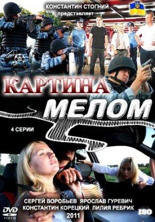 Скачать сериал Картина мелом [2011] SATRip