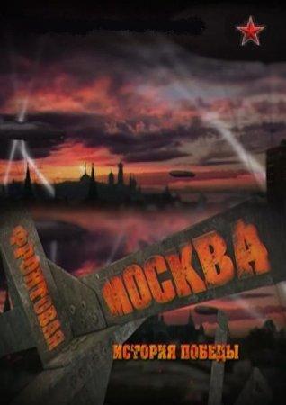 Скачать сериал Фронтовая Москва. История победы (2011) SATRip