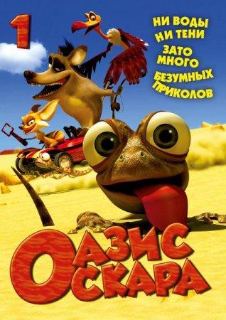 Скачать серил Оазис Оскара / Oscar's Oasis (2011) DVDRip