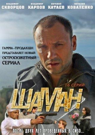 Скачать сериал Шаман (2011) SATRip