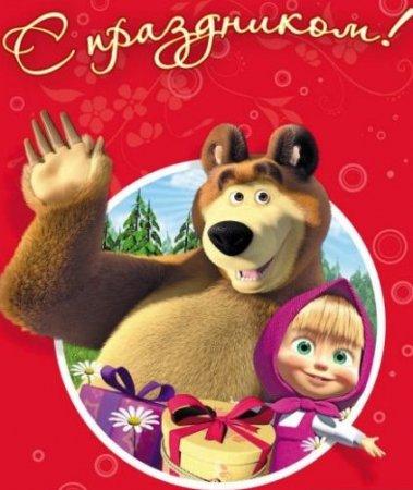 Скачать мультсериал Маша и медведь 22 серия [2012] HDRip