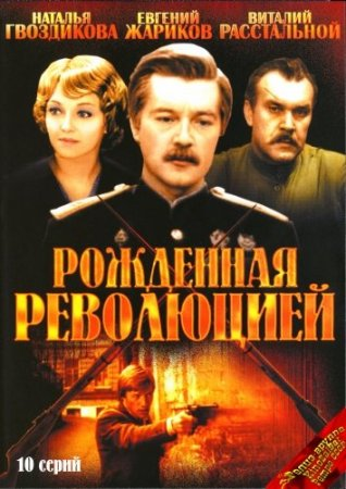 Скачать сериал Рождённая революцией [1977] DVDRip
