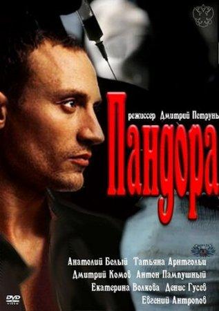 Скачать сериал Пандора [2012] SATRip