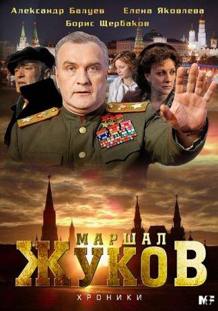 Скачать сериал  Жуков [2011] SATRip