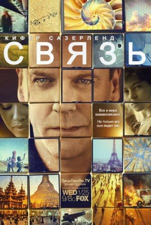 Скачать сериал Связь (1 Сезон/2012/WEBDLRip)