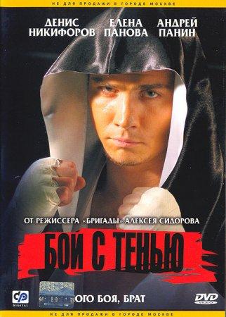 Скачать сериал Бой с тенью [2005] DVDRip