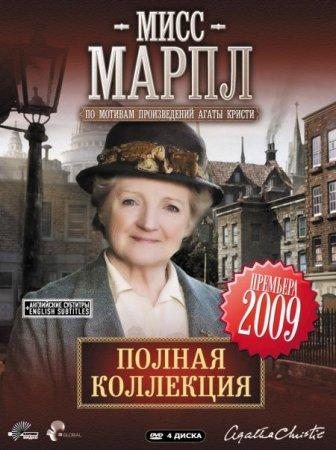 Скачать сериал Мисс Марпл / Marple [2008-2011] DVDRip