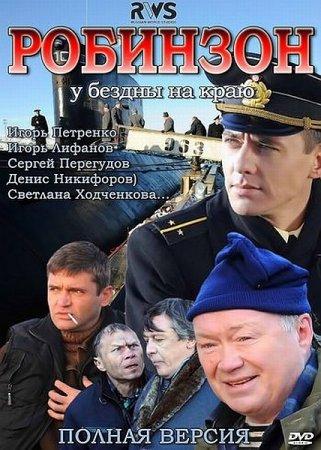 Скачать сериал Робинзон [2011] DVDRip