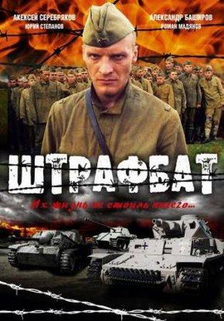 Скачать сериал Штрафбат [2004] DVDRip