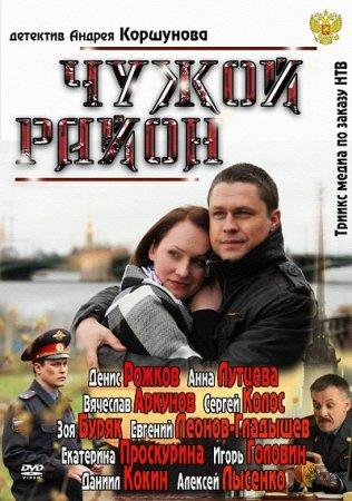 Скачать сериал Чужой район [2012] SATRip