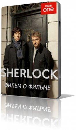 Скачать Шерлок. Разоблачение / Sherlock Unlocked [2012] BDRip