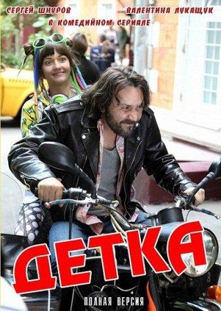 Скачать сериал Детка (2012) SATRip