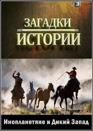 Скачать Загадки истории. Инопланетяне и Дикий Запад (2012) SATRip