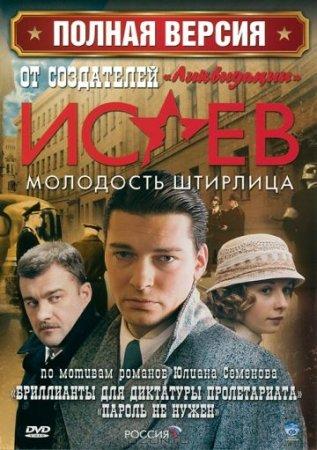 Скачать сериал Молодость Штирлица [2009] BDRip