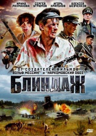 Скачать сериал Блиндаж [2011] DVDRip
