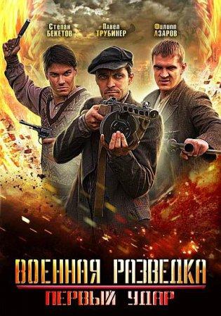 Скачать сериал Военная разведка: Первый удар (2012)