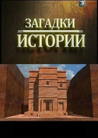 Скачать сериал Загадки истории. 3-й сезон [2012] SATRip