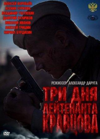 Скачать сериал Три дня лейтенанта Кравцова (2011) DVDRip