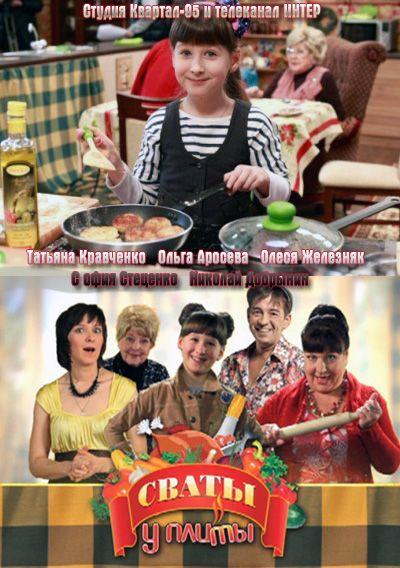 Скачать сериал сваты у плиты 2012 satrip