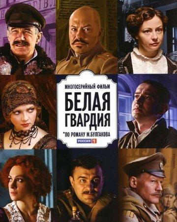 Скачать сериал Белая гвардия (2012) SATRip