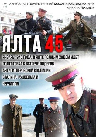 Скачать сериал Ялта-45 [2012] DVDRip