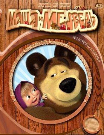 Скачать Маша и Медведь 23 серия (2012) HDTVRip