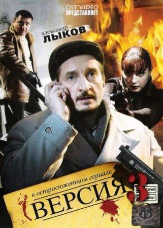 Скачать сериал Версия-3 (2012) SATRip