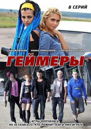 Скачать сериал Геймеры (2012) SATRip
