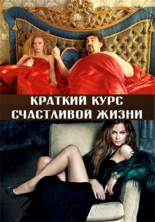 Скачать сериал Краткий курс счастливой жизни (2012) SATRip