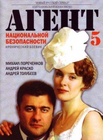 Скачать сериал Агент национальной безопасности (5 сезон) [2004] DVDRip