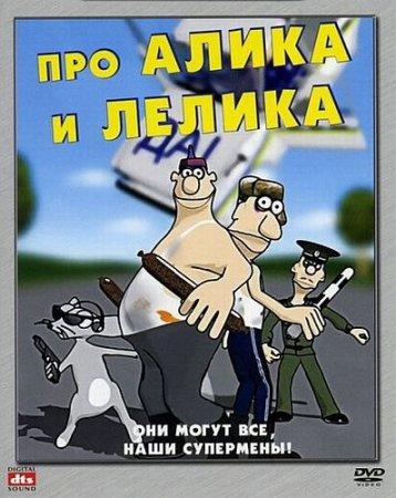 Скачать Про Алика и Лёлика  [2008] DVDRip