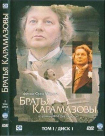Скачать сериал   Братья Карамазовы (2009)