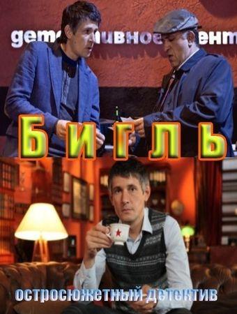 Скачать сериал  Бигль (2012)