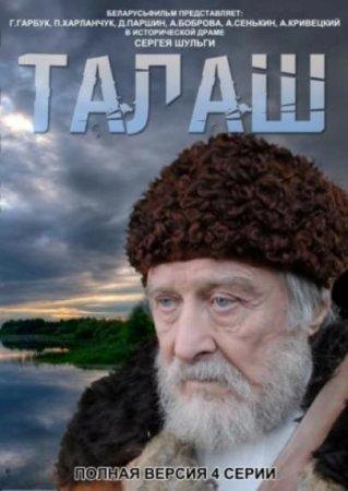 Скачать сериал  Талаш (2012)