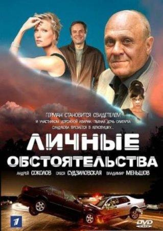 Скачать сериал  Личные обстоятельства (2012)
