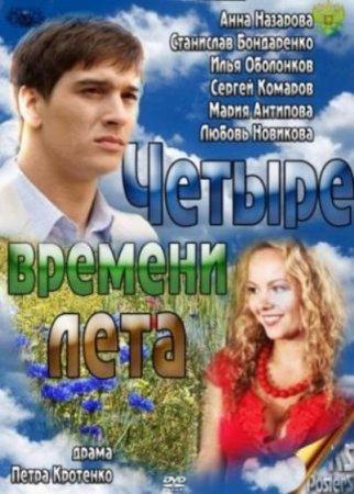 Скачать сериал  Четыре времени лета (2012)