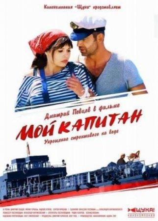 Скачать сериал Мой капитан / Баржа (2012)